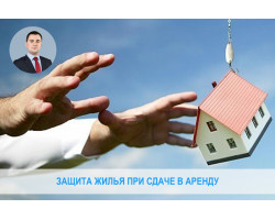 Защита жилья при сдаче в аренду