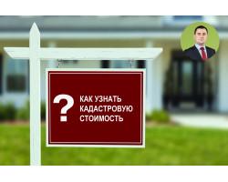 Как узнать кадастровую стоимость недвижимости
