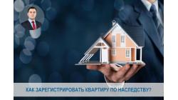 Как зарегистрировать недвижимость по наследству