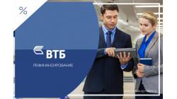 Банк ВТБ нарастил объёмы рефинансирования ипотеки в 5 раз