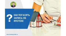 Как погасить запись об ипотеке (снять обременение)