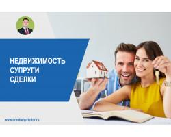 О совершении сделок по распоряжению общим имуществом одним из супругов