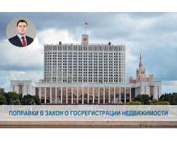 Правительство одобрило предложенные изменения в закон о регистрации недвижимости