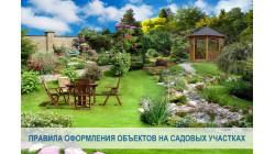 Как оформить дом на садовом участке