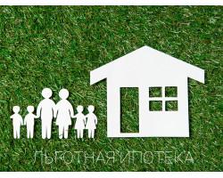 В РФ хотят расширить программу льготной ипотеки