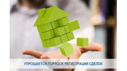 31 июля 2019 года упрощает порядок регистрации сделок для участников долевой собственности